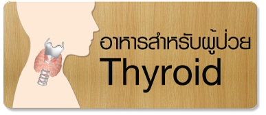 spafoods thyroid